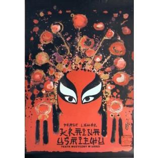 Land Of Smiles Ryszard Kaja Polish Opera Posters